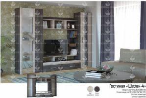Гостиная Шихан 4 - Мебельная фабрика «Росток-мебель»
