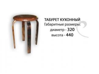 Табурет кухонный - Мебельная фабрика «ТРИТЭ», г. Ульяновск