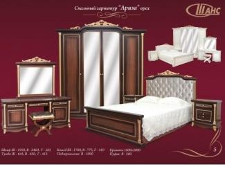 Спальный гарнитур Ариза - Мебельная фабрика «Шанс»
