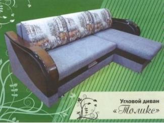 Угловой диван Толикс  - Мебельная фабрика «Фараон»