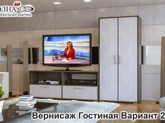 Гостиная Вернисаж вариант 2 - Мебельная фабрика «Элна»