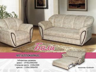 Диван «Бали» - Мебельная фабрика «Алмаз»