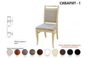 Стул Сибарит 1 - Мебельная фабрика «Аврора»
