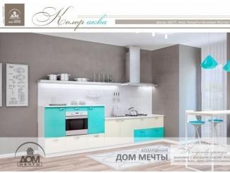 Кухня Колор Аква - Мебельная фабрика «Дом мечты»