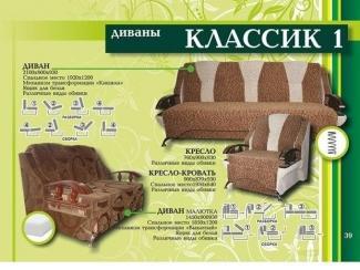 Диван Классик 1 - Мебельная фабрика «Икар»