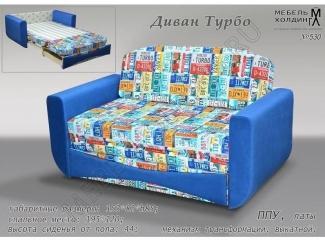 Яркий детский диван Турбо