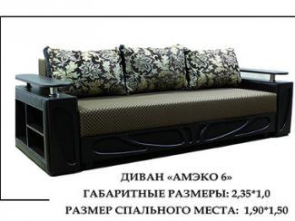 Диван прямой Амэко 6 - Мебельная фабрика «Амарас»