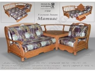 Универсальная мягкая мебель Матиас