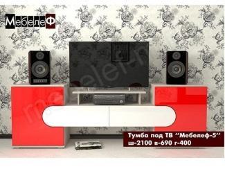Тумба под ТВ Мебелеф-5 - Мебельная фабрика «МебелеФ»