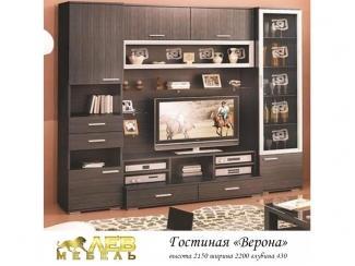 Гостиная Верона - Мебельная фабрика «Лев Мебель»