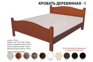 Кровать деревянная 1 - Мебельная фабрика «Аврора»