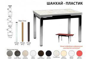 Стол обеденный Шанхай пластик - Мебельная фабрика «Аврора»