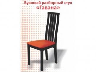 Буковый разборный стул Гаванна