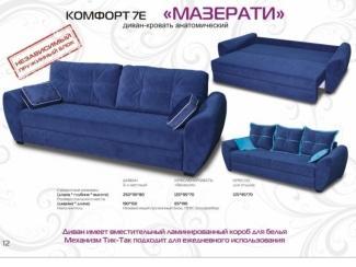 Анатомический диван Мазерати