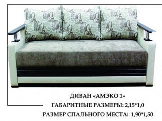 Диван прямой Амэко 1 - Мебельная фабрика «Амарас»