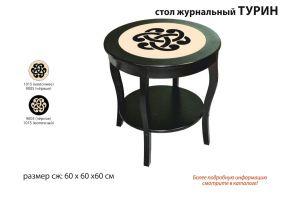 Стол журнальный Турин - Мебельная фабрика «Аврора»
