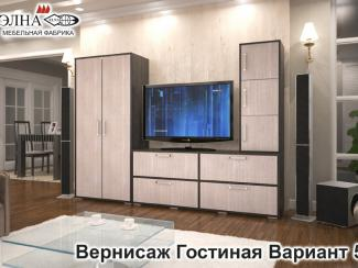 Гостиная Вернисаж вариант 5 - Мебельная фабрика «Элна»