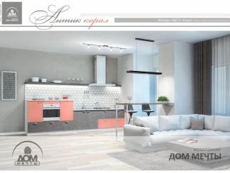 Кухня Антик Корал - Мебельная фабрика «Дом мечты»