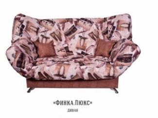 Диван Финка Люкс - Мебельная фабрика «НАР»