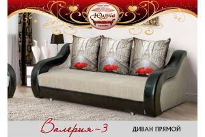 Диван прямой Валерия-3 - Мебельная фабрика «ЮлЯна»