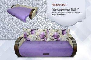 Диван прямой Маэстро - Мебельная фабрика «АВА»