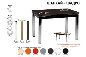 Раскладной стол Шанхай Квадро - Мебельная фабрика «Аврора»