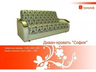 Диван-кровать София - Мебельная фабрика «Триумф мебель»