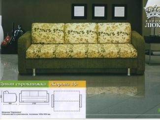 Диван прямой Корона 15 - Мебельная фабрика «Корона Люкс»
