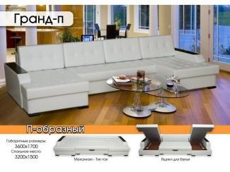 П-образный диван Гранд-п