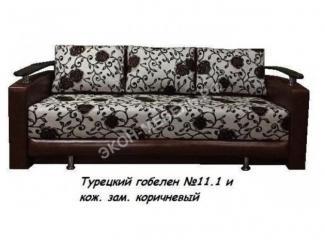 Диван еврокнижка с деревянными подлокотниками - Мебельная фабрика «Экон-мебель»