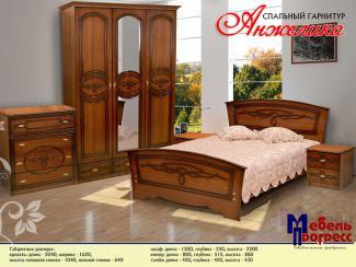 Спальный гарнитур «Анжелика» - Мебельная фабрика «Мебель Прогресс»
