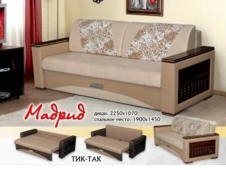 Комфортный диван Мадрид  - Мебельная фабрика «Мальта-С»