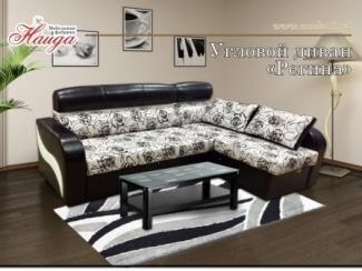 Угловой диван Регина - Мебельная фабрика «Наида»