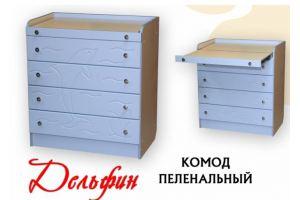Комод пеленальный Дельфин - Мебельная фабрика «Евростиль»