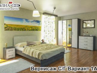 Спальня Вернисаж вариант 1А - Мебельная фабрика «Элна»