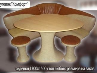Стильный кухонный уголок Комфорт