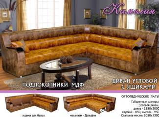 Диван угловой Камелия - Мебельная фабрика «Камелия»