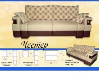 Диван прямой Честер - Мебельная фабрика «Никас», г. Ульяновск