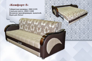 Диван Комфорт 5 - Мебельная фабрика «АВА»