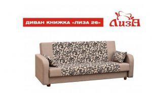 Классический диван-книжка Лиза 26 - Мебельная фабрика «Лиза», г. Краснодар