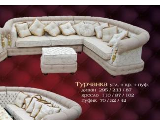 диван угловой Турчанка