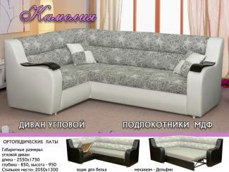 диван угловой «Камелия» - Мебельная фабрика «Камелия»
