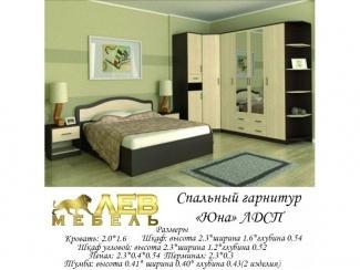 Спальный гарнитур Юна - Мебельная фабрика «Лев Мебель»