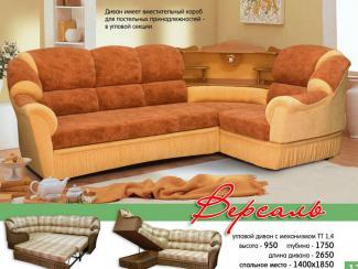 Угловой диван Версаль с баром - Мебельная фабрика «Элегантный стиль», г. Ульяновск