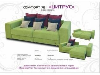 Яркий дешевый диван Цитрус