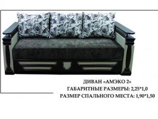 Диван прямой Амэко 2 - Мебельная фабрика «Амарас»