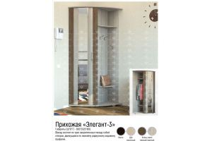 Прихожая Элегант 3 - Мебельная фабрика «Росток-мебель»