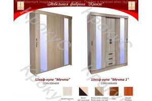 Шкаф-купе Мечта - Мебельная фабрика «Крокус» г. Волжск
