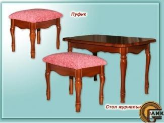 Стол журнальный 3 и пуфик 3 - Мебельная фабрика «Лик»