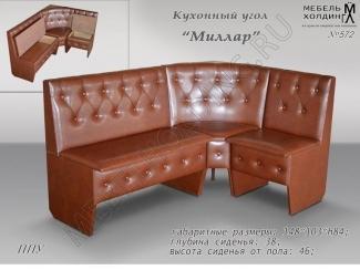Угол кухонный Миллар - Мебельная фабрика «Мебель Холдинг»